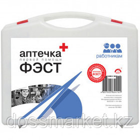 Аптечка первой помощи ФЭСТ работникам, малый футляр