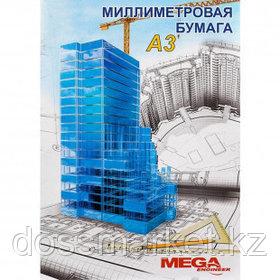 Бумага миллиметровая MEGA Engineer, А3, 20 листов, голубая