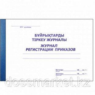 Журнал регистрации приказов, А4, 48 листов, в линейку, альбомный