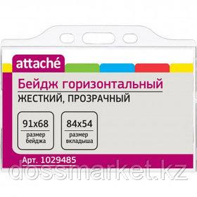 Бейдж горизонтальный Attache, 91*68 мм, жесткий, без держателя, 10 шт. в упаковке