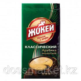 Кофе молотый Жокей Классический, средней обжарки, 250 гр