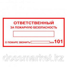 """Указательные знаки """"Ответственный за пожарную безопасность"""", 200*100 мм, 10 шт/упак"""