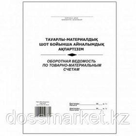 Оборотная ведомость по товарно-материальным счетам, А4, 50 листов, мягкий переплет, в линейку