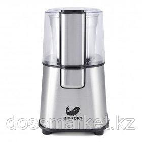 Кофемолка Kitfort KT-1315, 220 Вт, вместимость 60 г, металлик