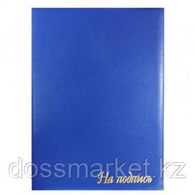 """Папка адресная """"На подпись"""", А4, бумвинил, без кармашек, синяя"""