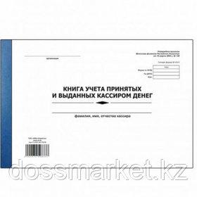 Книга учета принятых и выданных кассиром денег, А4, 50 листов, мягкий переплет, в линейку