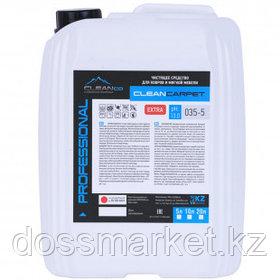 """Чистящее средство для ковров и мягкой мебели Cleanco """"Cleancarpet"""", 5 кг"""