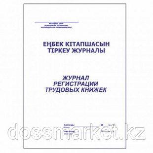 Журнал регистрации трудовых книжек, А4, 48 листов