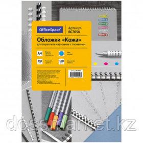 """Подложки для переплета картонные OfficeSpace, А4, 230 гр, голубые с тиснением """"кожа"""", 100 шт."""