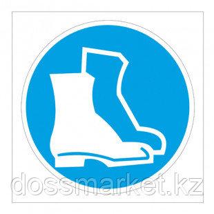 """Указательные знаки """"Работать в защитной обуви"""", 220*220 мм, 10 шт/упак"""