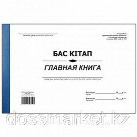Главная книга, А4, 50 листов, мягкий переплет, в линейку