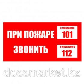 """Указательные знаки """"При пожаре звонить 101, моб.112"""", 200*100 мм, 10 шт/упак"""