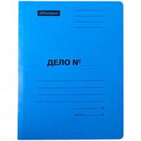 """Папка-скоросшиватель OfficeSpace """"Дело"""", картон мелованный, А4 формат, 300 гр, синяя"""