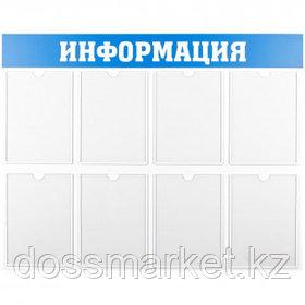"Настенный информационный стенд OfficeSpace ""Информация"", 8 карманов, А4, пластик"