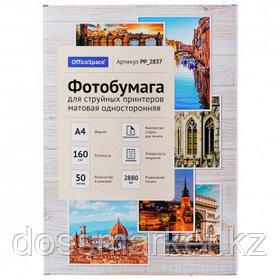 Фотобумага OfficeSpace, A4 формат, 160 г/м2, 50 листов, матовая