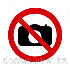 """Указательные знаки """"Фотографировать запрещено"""", диаметр 150 мм, 10 шт/упак"""