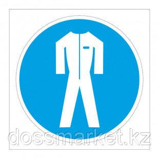 """Указательные знаки """"Работать в защитной одежде"""", 220*220 мм, 10 шт/упак"""