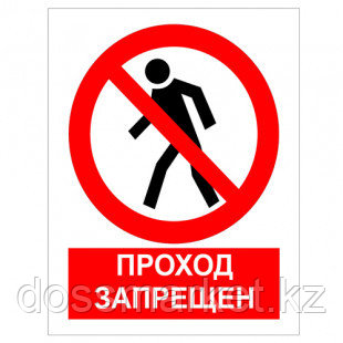 """Указательные знаки """"Проход запрещен"""", 200*250 мм, 10 шт/упак"""