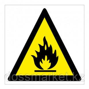 """Указательные знаки """"Пожароопасно. Легковоспламеняющие вещества"""", 220*220 мм, 10 шт/упак"""