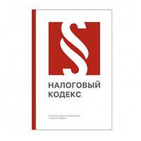 Налоговый кодекс Республики Казахстан 2021, с правками от 02.01.2021 г.,А4, 455 стр, мягкий переплет