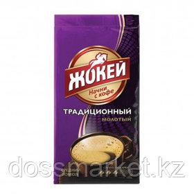 Кофе молотый Жокей Традиционный, средней обжарки, 250 гр