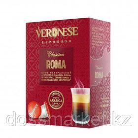 """Кофе в капсулах Veronese """"Classica Roma"""" для кофемашин Nespresso, 10 капсул"""