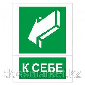"""Указательные знаки """"К себе"""", 150*200 мм, 10 шт/упак"""