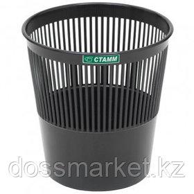 Корзина для бумаг Стамм, объем 9 л, сетчатая, черная
