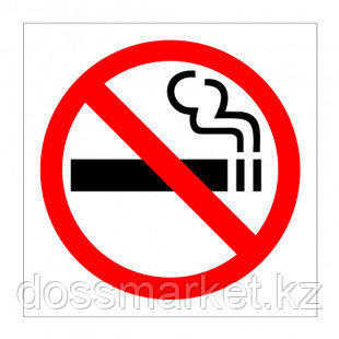 """Указательные знаки """"Запрещается курить"""", 220*220 мм, 10 шт/упак"""