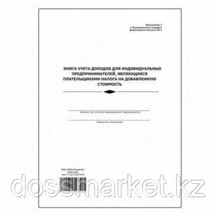 Книга учета доходов для ИП, являющихся плательщиками НДС, А4, 50 листов, мягкий переплет