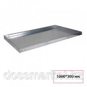 Полка для стеллажа СМ-150, 300*1000 мм