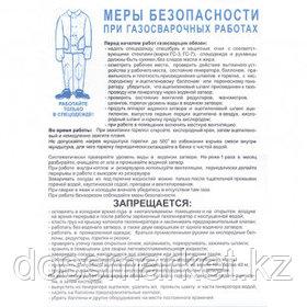 """Плакат по ТБ """"Меры безопасности при газосварочных работах"""", размер 400*600 мм"""
