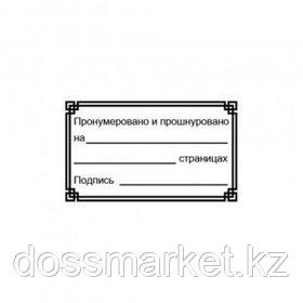 Наклейки для документов, 70*40 мм, 300 шт./упак, (универсальные), черный