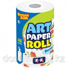 Кухонные бумажные полотенца Фрекен Бок, с центральным извлечением, 2-х слойные, 146 листов, цветные