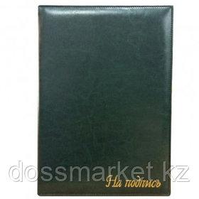 """Папка адресная """"На подпись"""", А4, золотое тиснение, с кармашком для бумаг и ручки, зеленая"""