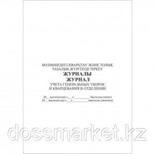 Журнал учета генеральных уборок и кварцевания в отделении, А4, 96 листов, книжный