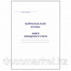 Книга складского учета, А4, 50 листов, мягкий переплет, в линейку, книжный