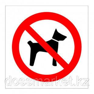 """Указательные знаки """"Запрещается вход (проход) с животными"""", 220*220 мм, 10 шт/упак"""