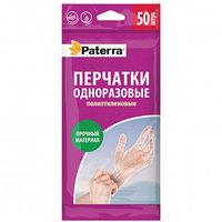 Перчатки одноразовые Paterra, полиэтиленовые, размер M, 50 шт/упак