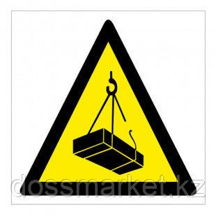 """Указательные знаки """"Опасно. Возможно падение груза"""", 220*220 мм, 10 шт/упак"""