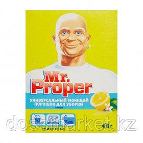 "Порошок чистящий для уборки Mr.Proper ""Лимон"", 400 гр"