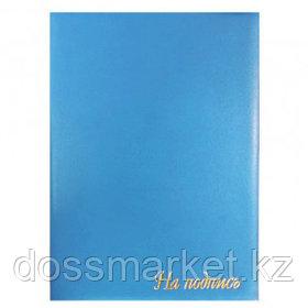 """Папка адресная """"На подпись"""", А4, бумвинил, без кармашек, голубая"""