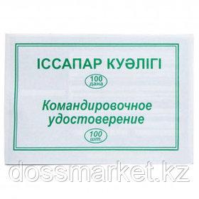 Командировочное удостоверение, А5 формат, 1 слой, 100 штук в пачке