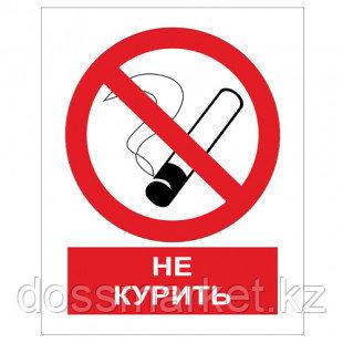 """Указательные знаки """"Запрещается курить"""", 200*250 мм, 10 шт/упак"""