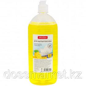 "Средство для мытья посуды OfficeClean ""Лимон"", 1000 мл"