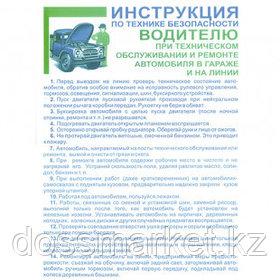 "Плакат по ТБ ""Инструкция по ТБ водителю при тех. обслуживании и ремонте авто."", размер 400*600 мм"