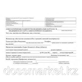 Медицинская карта амбулаторного пациента (гинекологическая) - А5 формата 6 листов, на скобе