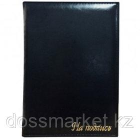 """Папка адресная """"На подпись"""", А4, с кармашками для бумаг и ручки, черная, золотое тиснение, кожзам"""