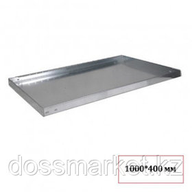 Полка для стеллажа СМ-150, 400*1000 мм
