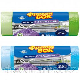 Пакеты для мусора с затяжкой Фрекен Бок 35 литров, 510*530 мм, 15 шт. в рулоне, ассорти